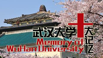 Memory of Wuhan University