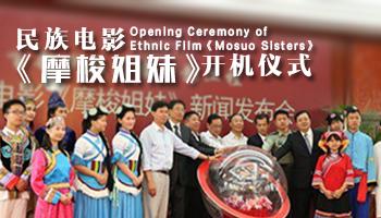 民族电影《摩梭姐妹》开机 讲述母系摩梭文化