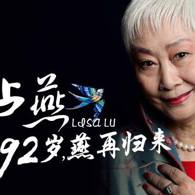 Lisa Lu:92 years old,Her Return